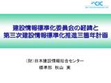 社会基盤情報標準化セミナー